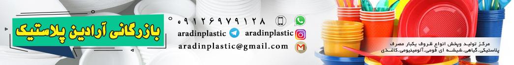 بازرگانی آرادین پلاستیک
